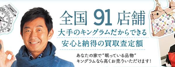 70f4bb1f6a2126 【5】大阪でルイヴィトンを売るなら高価買取の「キングラム」へ!
