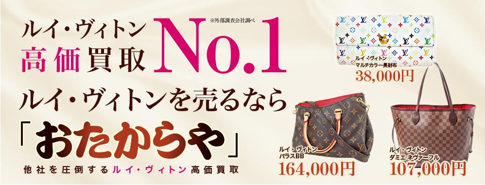 96a3126ea54d49 【4】大阪でルイヴィトン売るなら「おたからや」で高価買取・即現金化!