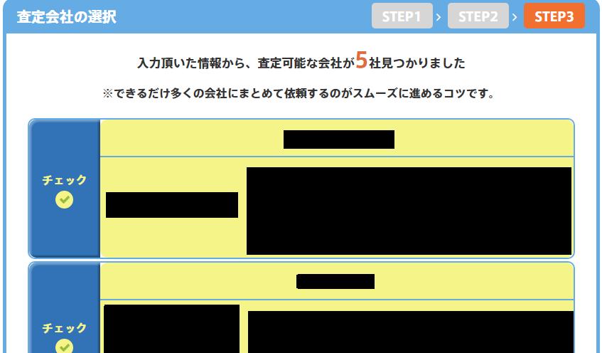 査定ステップ3
